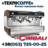 «TEXNICOFFE» Ремонт кавоварок Cimbali