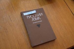 Ф.П.Филин Русский язык. Энциклопедия. 1979 г.