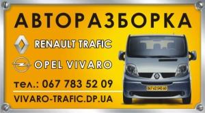 Разборка Opel Vivaro & Renault Trafic