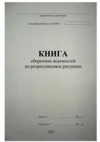 Книга оборотных ведомостей по расчетным счетам