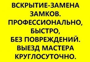 Аварийное открытие вскрытие дверей замков Днепропетровск
