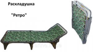 Ретро раскладушка Украина