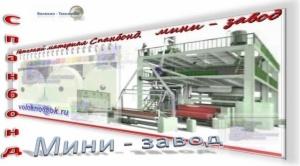Спанбонд. производственное оборудование.    3200мм