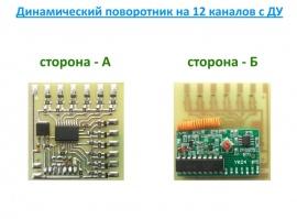 Динамический поворотник на 12 каналов с дистанционным радиоуправлением