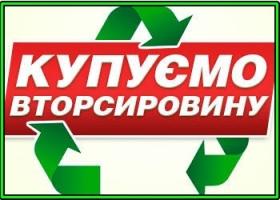 ►Сдать макулатуру в Киеве. ♻ Прием и вывоз бумаги, книги, архивы, картон, журналы.