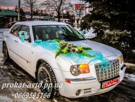 ПРОКАТ БЕЛОГО КРАЙСЛЕРА НА СВАДЬБУ в Харькове - PROKAT-AVTO