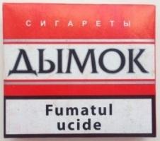 Продаем оптом молдавские сигареты Дымок.