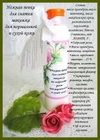 Нежная пенка для снятия макияжа на гидролате розы
