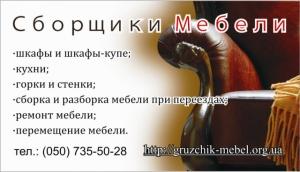 Профессиональная сборка мебели Киев