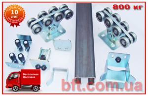 Усиленная фурнитура для откатных ворот PREMIER STRONG-800