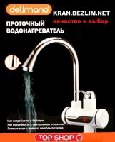 Проточный кран Delimano водонагреватель с дисплеем. Бойлер смеситель