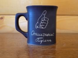 Чашка с надписью (надпись можно заказать)