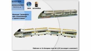 Поезд «ЕКСПРЕС »