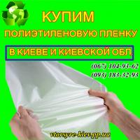 ✔ Сдать прозрачную пленку в Киеве. Утилизация полиэтилена ♻ Прием и вывоз отходов пленки