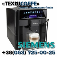 «TEXNICOFFE» Ремонт кавомашин Siemens