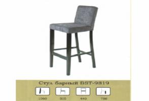 Стул барный BST-9819