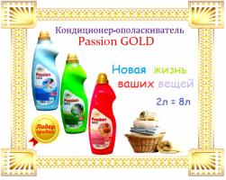 Кондиционер-ополаскиватель для белья Passion Gold 2л концентрат 1:4