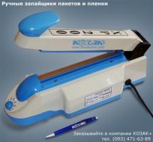Запайщик пакетов и пленок ручной XP-200/2