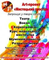 Печать плакатов в Днепропетровске