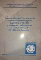 Справочник по расчету ж/б конструкций по ДБН В.2.6-98:2009, СНиП и EUROCODE