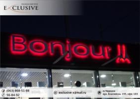Объемные буквы с подсветкой контражур - изготовление наружной рекламы Черкассы