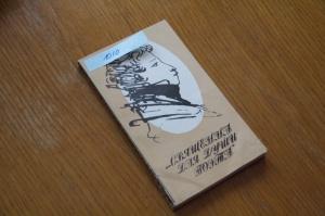 А.А.Коркина. Священна для души поэта. 1987 г. 192 с.
