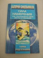 Синельников Валерий Сила Намерения. Как реализовать свои мечты и желания Тайны подсозания