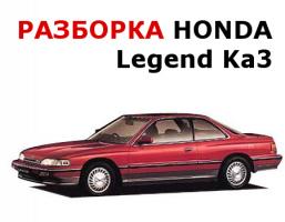 Разборка Honda Legend Ka3