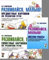 Ольга Закревская: Развивайся, малыш! Предметные картинки по развитию речи