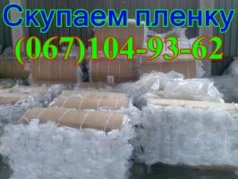 Принимаем отходы полиэтилена, стрейч пленки пленки и термоусадочной пленки