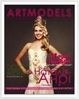 Розміщення реклами в журналі ArtModels