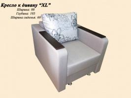 Кресло к дивану XL, угловым диванам Конкорд и Хай-тек