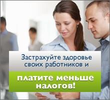 Страхование жизни и здоровья сотрудников предприятия (корпоративное страхование)