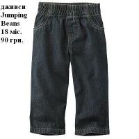 Джинси, штанці, комбінезони для хлопчиків 0-24 місяці