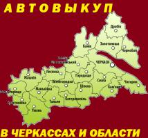 Автовыкуп в Черкассах Продать автомобиль по всей Черкасской область. Срочный Выкуп авто