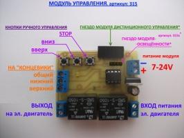 Модуль управления рулонных штор, 315Mhz IC2262/2272.