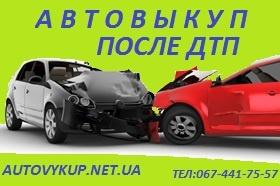 Выкуп автомобилей после ДТП подробнее...