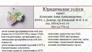 Регистрация СПД