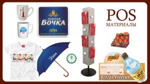 Изготовление POS – материалов для продвижения бренда или товара, Херсон
