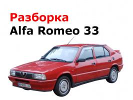 Запчасти Alfa Romeo 33