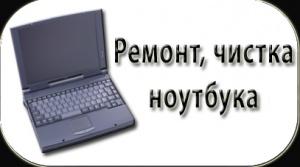 Ремонт, чистка ноутбука