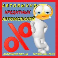 Выкуп Кредитных Авто в Киеве подробнее...