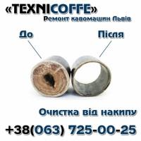 «TEXNICOFFE» Очистка кавоварки від накипу