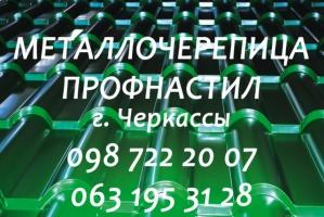 Металлочерепица Украина Модуль. Профнастил. Черкассы «Буд-Альянс Украина»