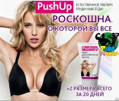 Крем для увеличения и упругости груди Push-up Cream