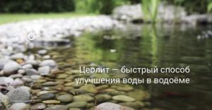 Цеолит Мрамор/Зеленый от 1 Кг