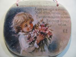 Панно «Я нарву вам цветов»