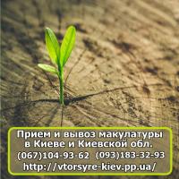 Прием и вывоз макулатуры в Киеве. Прием картона и бумаги.