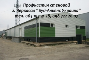 Профнастил стеновой. Металлочерепица. Черкассы «Буд-Альянс Украина»