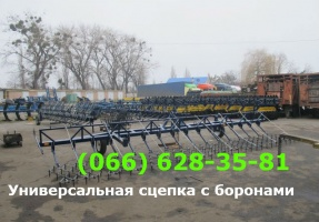 СЦЕПКА - зубовых борон новая 8 метровая комплектная